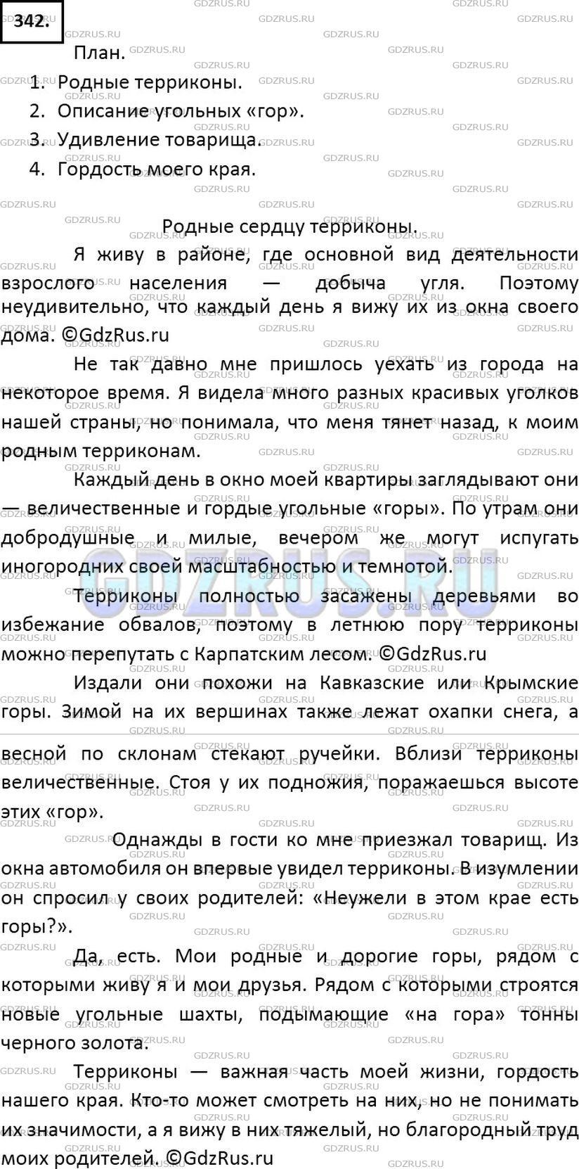 гдз по русскому языку 6 класс 185