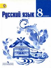 ГДЗ по Русскому языку 8 класса: Ладыженская