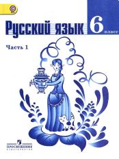 ГДЗ по Русскому языку 6 класса: Ладыженская