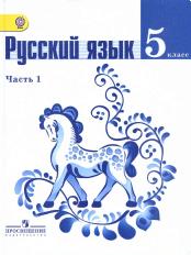 ГДЗ по Русскому языку 5 класса: Ладыженская