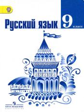 ГДЗ по Русскому языку 9 класса: Ладыженская