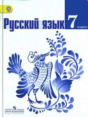 ГДЗ по Русскому языку 7 класса: Ладыженская